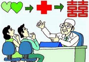 Khám sức khỏe tiền hôn nhân cần lưu ý những điều gì ?